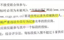 """物业投标文件中的资信文件审查:""""信用中国""""这么查才对!"""