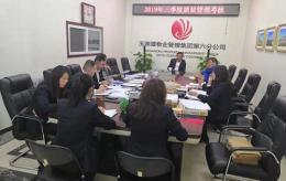 瑞艾特评估公司辅导玉渊潭物业集团第六分公司2019年第三季度质量管理考核工作